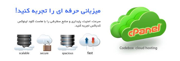 هاست لینوکس ابری